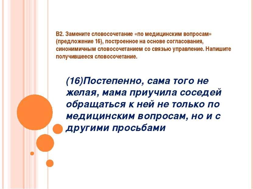 В2. Замените словосочетание «по медицинским вопросам» (предложение 16), постр...