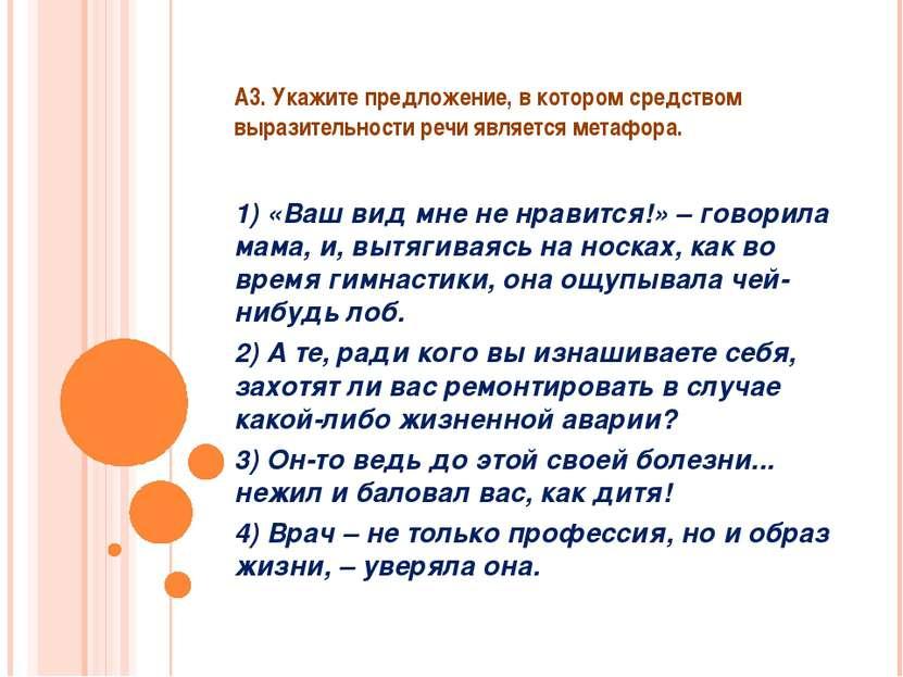 А3. Укажите предложение, в котором средством выразительности речи является ме...