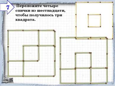 Переложите четыре спички из шестнадцати, чтобы получилось три квадрата. 7
