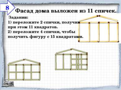Фасад дома выложен из 11 спичек.  Задания: 1) переложите 2 спички, получив...