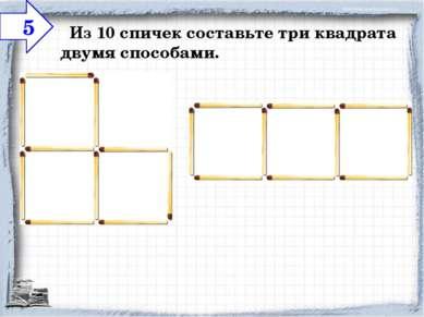 Из 10 спичек составьте три квадрата двумя способами. 5