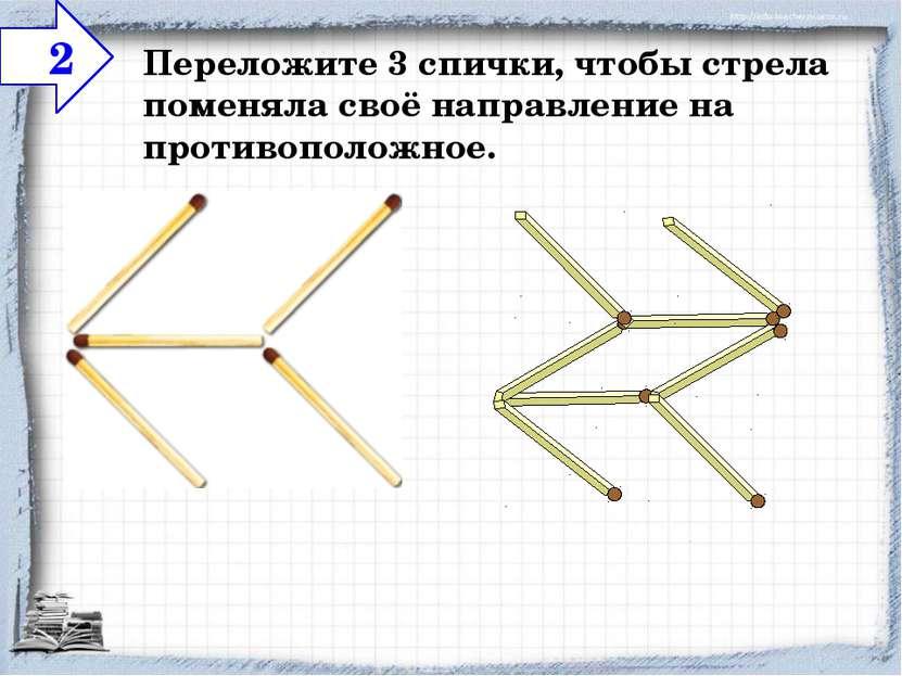 Переложите 3 спички, чтобы стрела поменяла своё направление на противоположно...