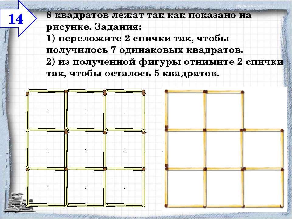 8 квадратов лежат так как показано на рисунке. Задания: 1) переложите 2 спичк...