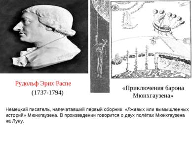 Рудольф Эрих Распе (1737-1794) «Приключения барона Мюнхгаузена» Немецкий писа...