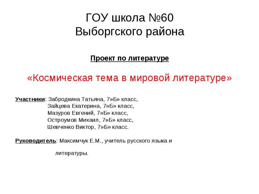 ГОУ школа №60 Выборгского района Проект по литературе «Космическая тема в мир...