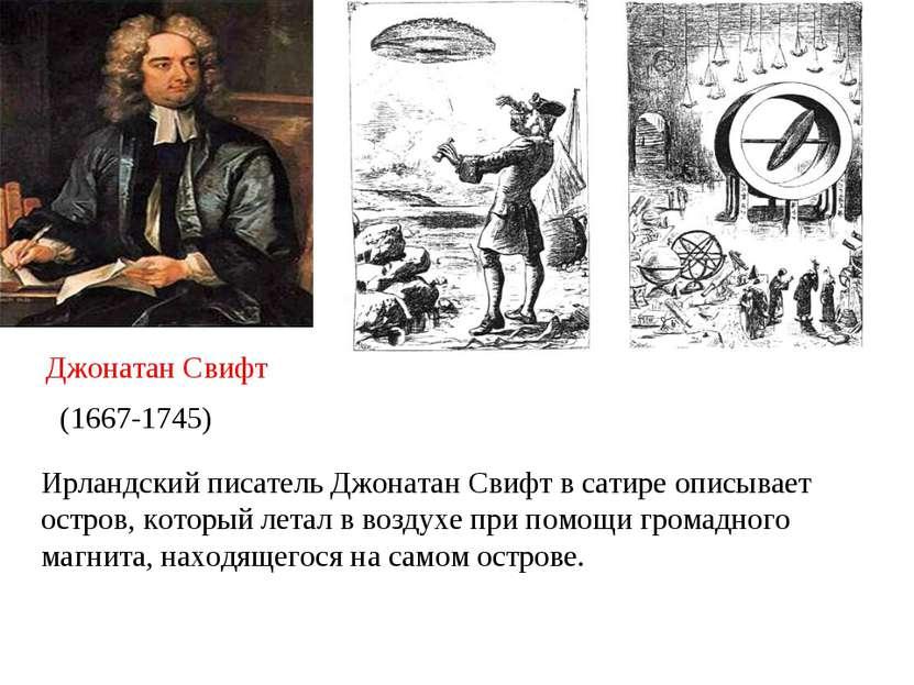 Джонатан Свифт (1667-1745) Ирландский писатель Джонатан Свифт в сатире описыв...