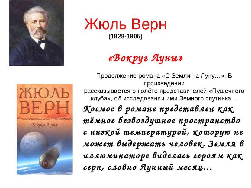 Жюль Верн (1828-1905) «Вокруг Луны» Продолжение романа «С Земли на Луну…». В ...