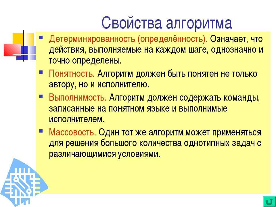Детерминированность (определённость). Означает, что действия, выполняемые на ...