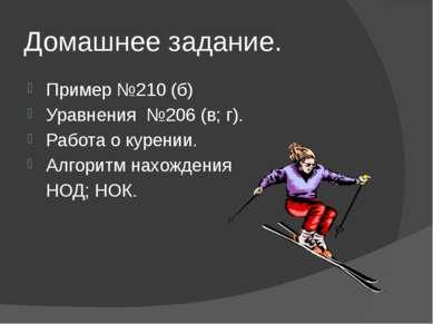 Домашнее задание. Пример №210 (б) Уравнения №206 (в; г). Работа о курении. Ал...