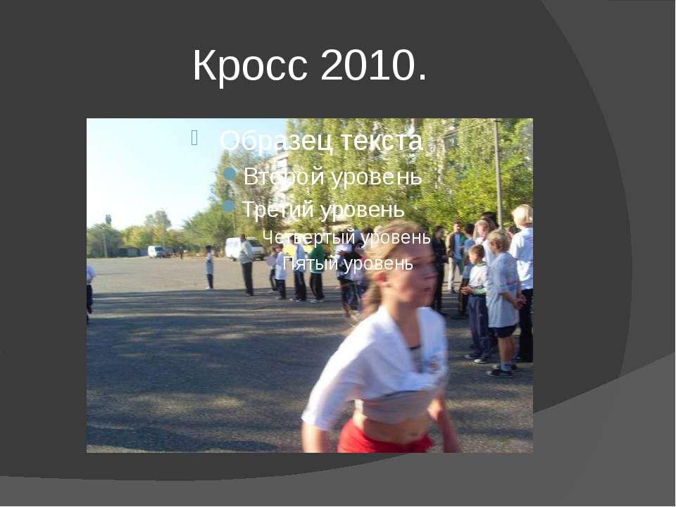 Кросс 2010.