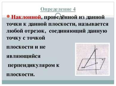 Определение 4 Наклонной, проведённой из данной точки к данной плоскости, назы...