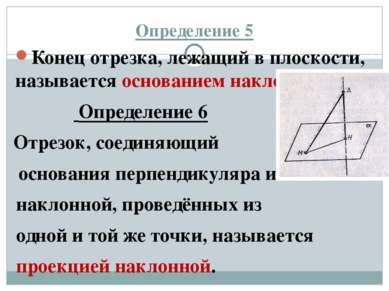 Определение 5 Конец отрезка, лежащий в плоскости, называется основанием накло...