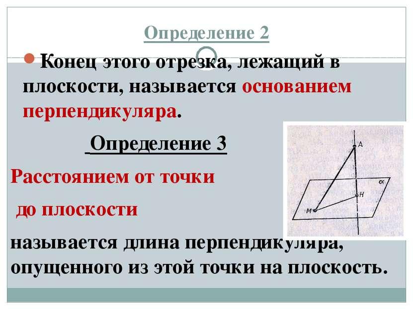 Определение 2 Конец этого отрезка, лежащий в плоскости, называется основанием...
