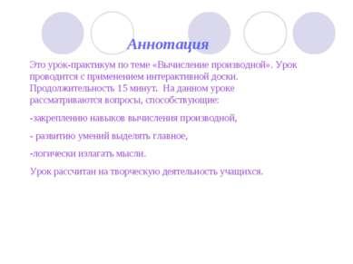 Аннотация Это урок-практикум по теме «Вычисление производной». Урок проводитс...