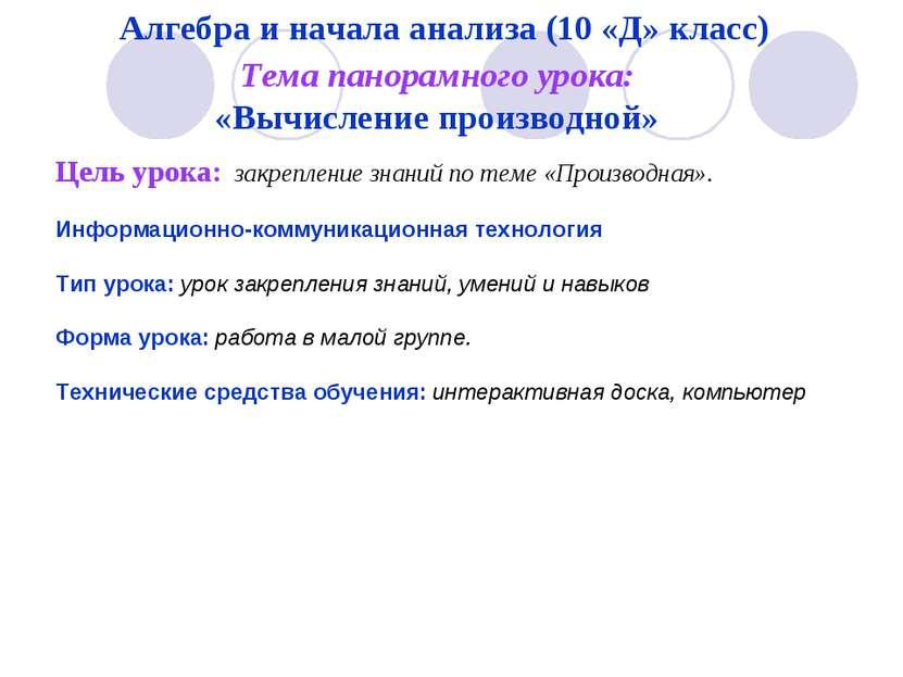 Алгебра и начала анализа (10 «Д» класс) Тема панорамного урока: «Вычисление п...