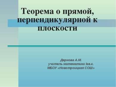 Теорема о прямой, перпендикулярной к плоскости Дернова А.М. учитель математик...