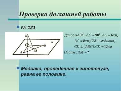 Проверка домашней работы № 121 Медиана, проведенная к гипотенузе, равна ее по...