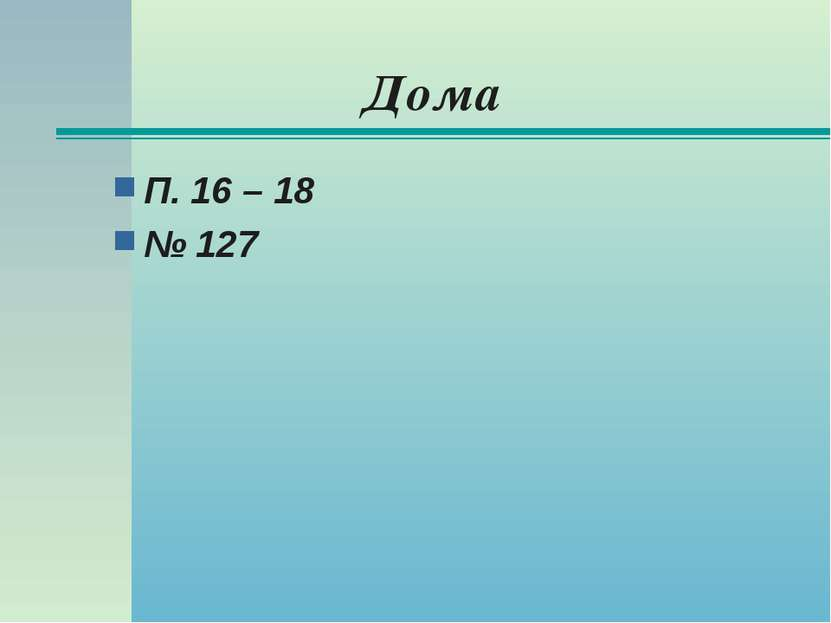 Дома П. 16 – 18 № 127