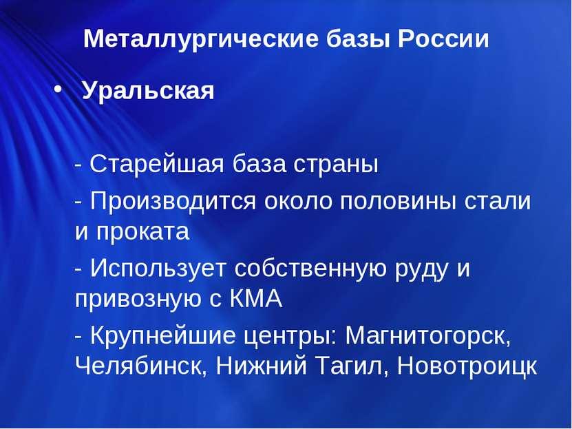 Металлургические базы России Уральская - Старейшая база страны - Производится...