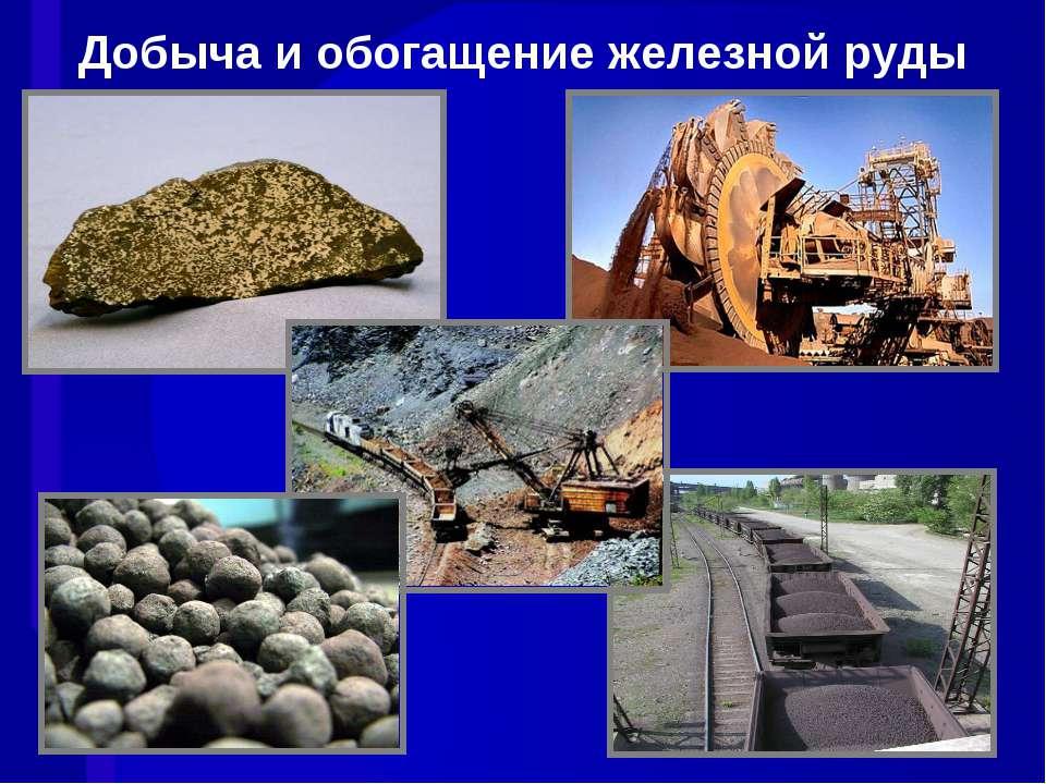 Добыча и обогащение железной руды