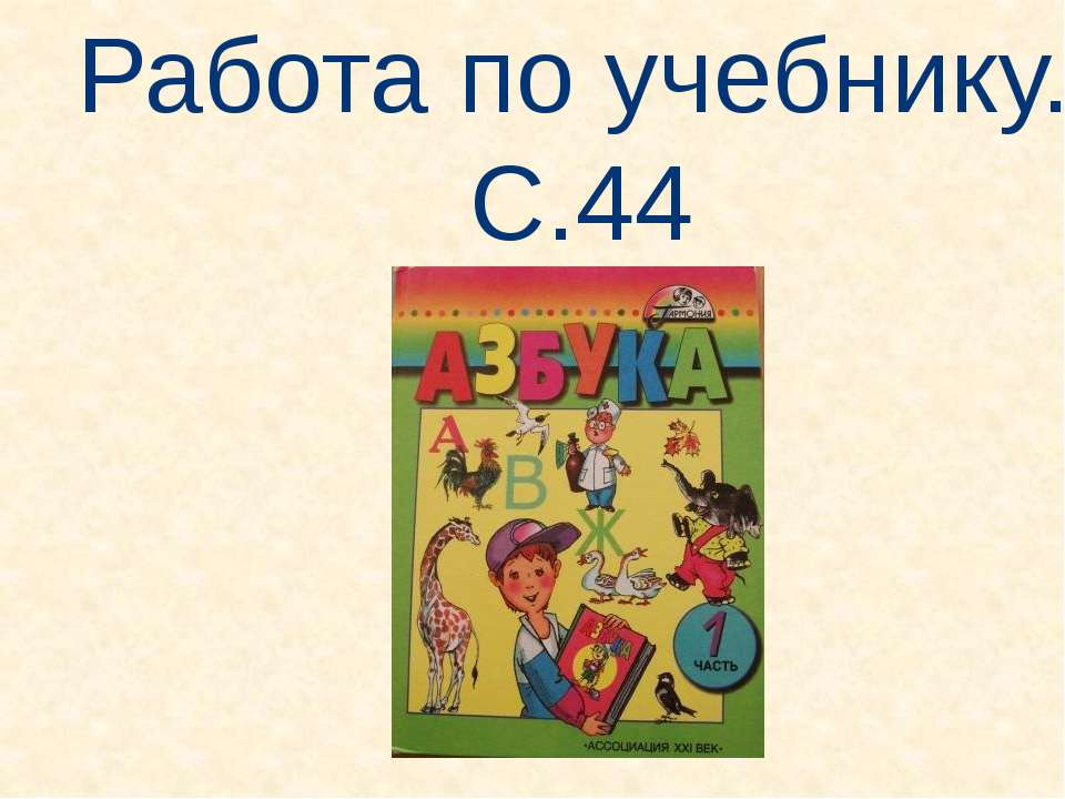 Работа по учебнику. С.44