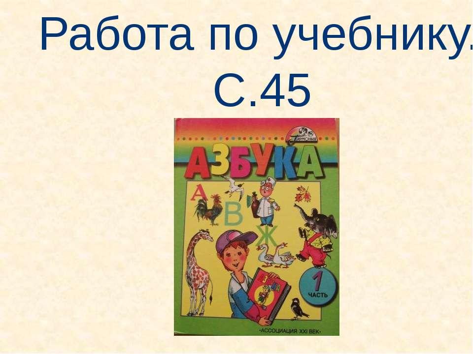 Работа по учебнику. С.45