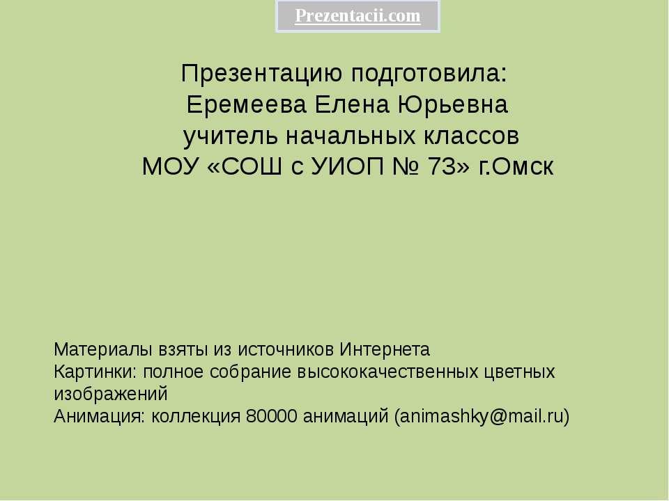 Презентацию подготовила: Еремеева Елена Юрьевна учитель начальных классов МОУ...