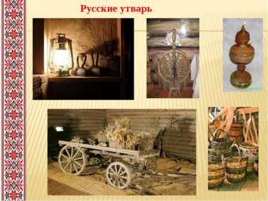Русские утварь