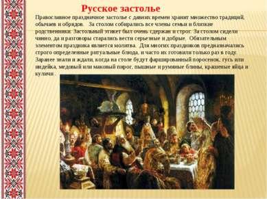 Русское застолье Православное праздничное застолье с давних времен хранит мно...