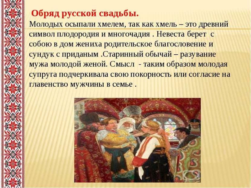 Обряд русской свадьбы. Молодых осыпали хмелем, так как хмель – это древний си...