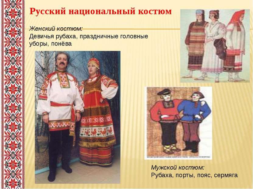 Женский костюм: Девичья рубаха, праздничные головные уборы, понёва Мужской ко...
