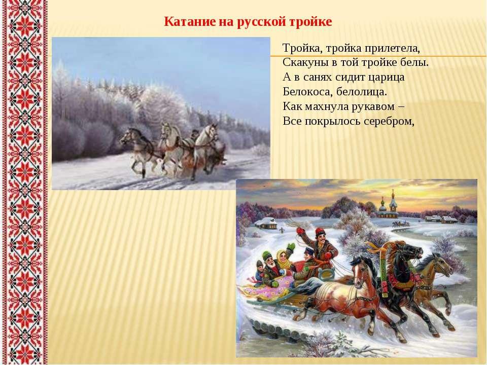 Катание на русской тройке Тройка, тройка прилетела, Скакуны в той тройке белы...