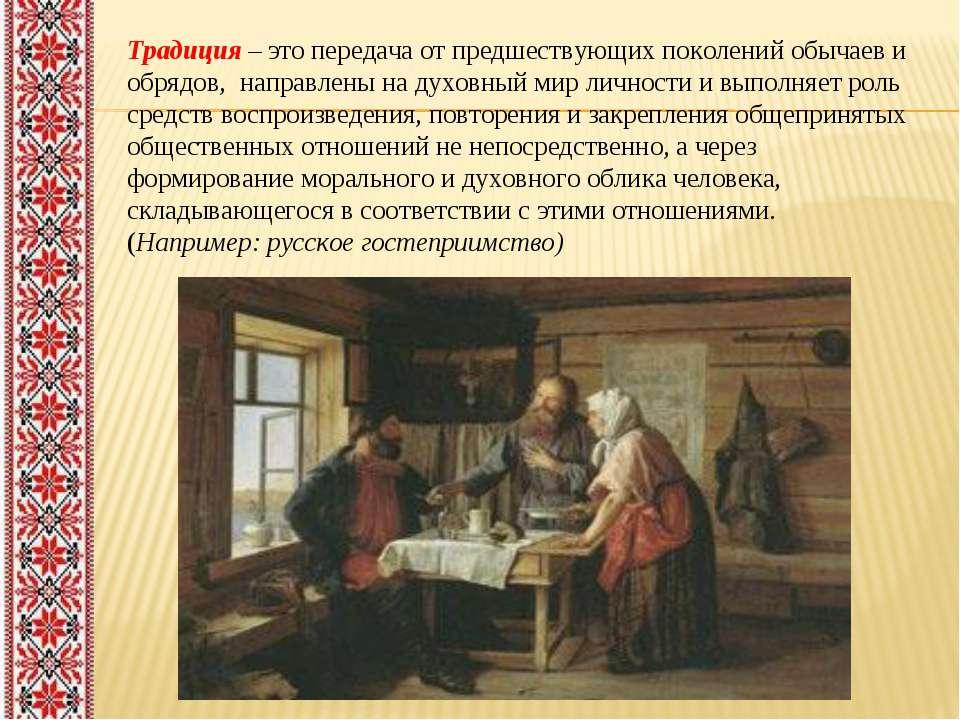 Традиция – это передача от предшествующих поколений обычаев и обрядов, направ...