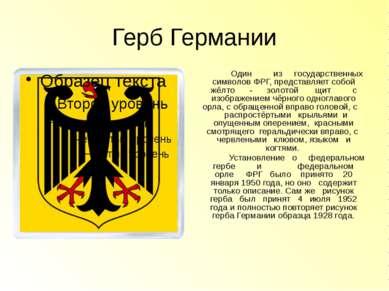 Герб Германии Один из государственных символов ФРГ, представляет собой жёлто ...