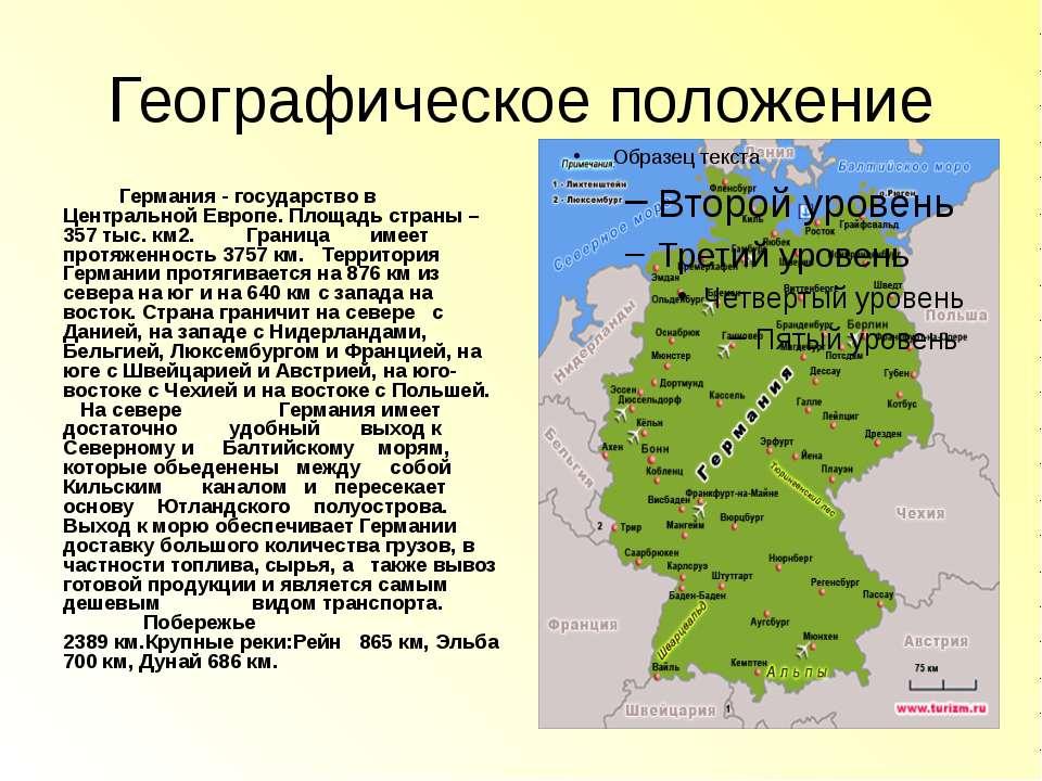 Географическое положение Германия - государство в Центральной Европе. Площадь...