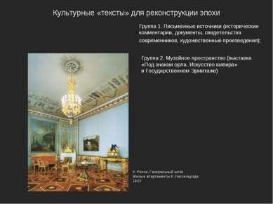 Группа 2. Музейное пространство (выставка «Под знаком орла. Искусство ампира»...