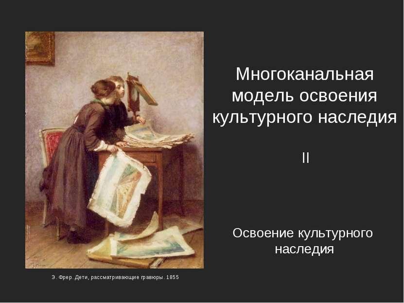 Освоение культурного наследия Многоканальная модель освоения культурного насл...
