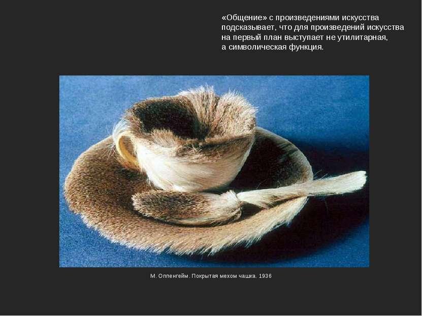 «Общение» с произведениями искусства подсказывает, что для произведений искус...