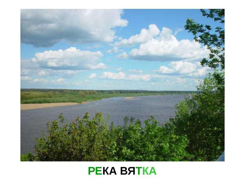 РЕКА ВЯТКА Река вятка.