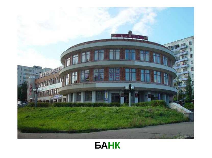 БАНК Банк.