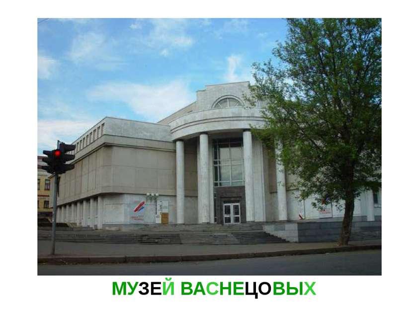 МУЗЕЙ ВАСНЕЦОВЫХ Музей васнецовых.