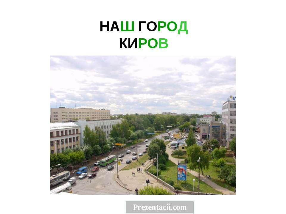 НАШ ГОРОД КИРОВ Наш город киров.