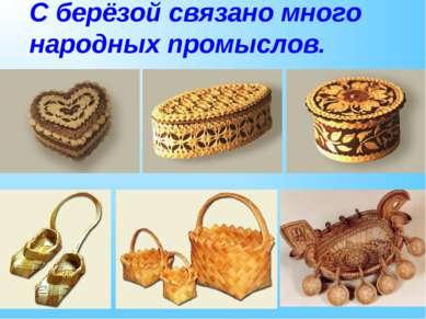С берёзой связано много народных промыслов.