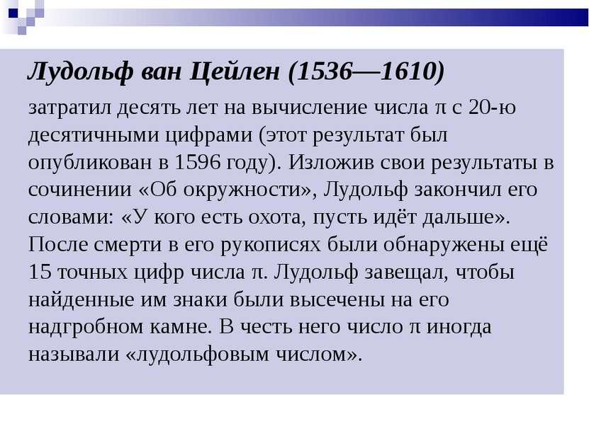 * Лудольф ван Цейлен (1536—1610) затратил десять лет на вычисление числа π с ...