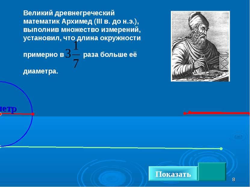 * Показать Великий древнегреческий математик Архимед (III в. до н.э.), выполн...