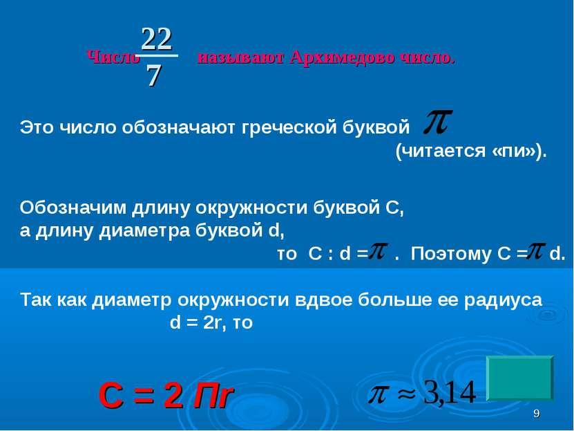 * C = 2 Пr