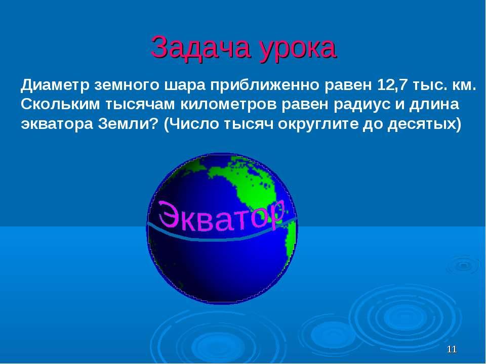 * Диаметр земного шара приближенно равен 12,7 тыс. км. Скольким тысячам килом...