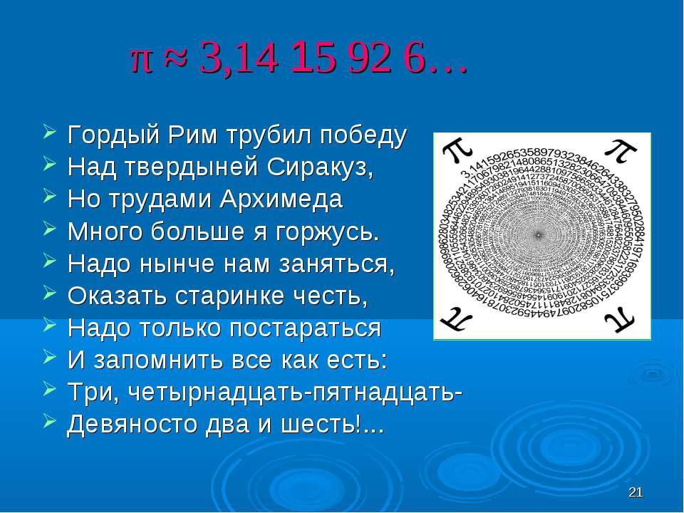 * π ≈ 3,14 15 92 6… Гордый Рим трубил победу Над твердыней Сиракуз, Но трудам...