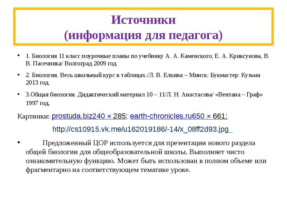 Источники (информация для педагога) 1. Биология 11 класс поурочные планы по у...