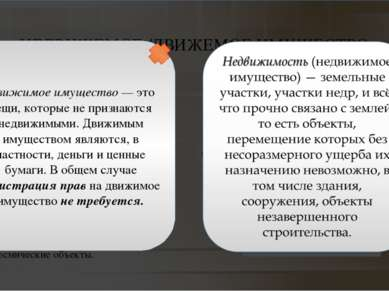 Субъекты гражданских правоотношений 1) граждане России; 2) иностранные гражда...